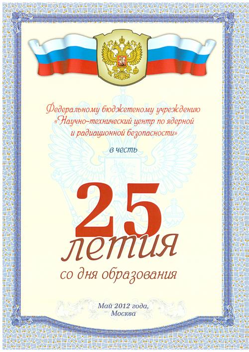 Поздравления шуточные к 25 летию